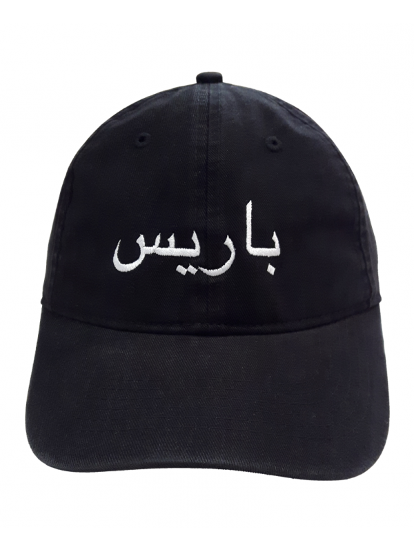 RXL Paris - Paris Calligraphy Arabic Dad Hat Black
